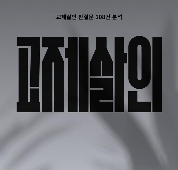 제 10회 인권보도 본상을 수상한 <오마이뉴스> 특별기획 '교제살인'