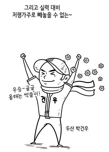 '저평가 우량주'로 손꼽히는 두산 박건우?(출처: KBO야매카툰/엠스플뉴스)