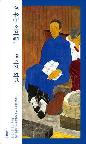 싸우는 여자들 <싸우는 여자들, 역사가 되다>(김이경 지음, 윤석남 그림, 한겨레출판)