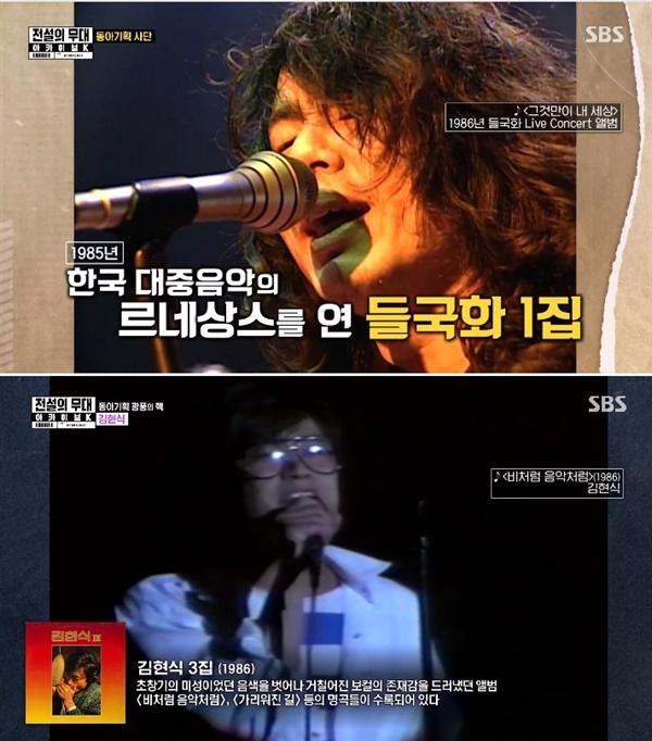 SBS '전설의 무대 아카이브K' 동아기획편의 한 장면. 들국화와 김현식은 1980년대 동아기획을 빛낸 전설의 음악인들이었다.