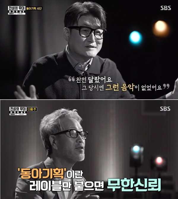 SBS '전설의 무대 아카이브K' 동아기획편의 한 장면. 김현철과 김종진(봄여름가을겨울)은 동아기획이 배출한 스타 음악인 중 한명이다.