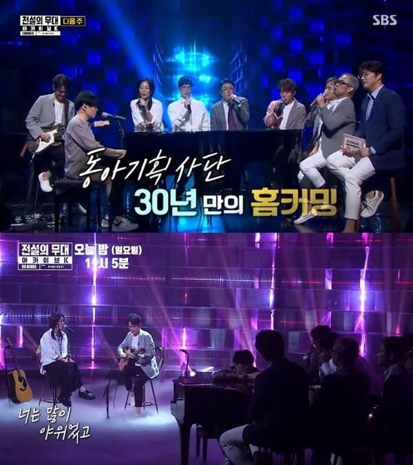 SBS '전설의 무대 아카이브K' 동아기획편의 한 장면