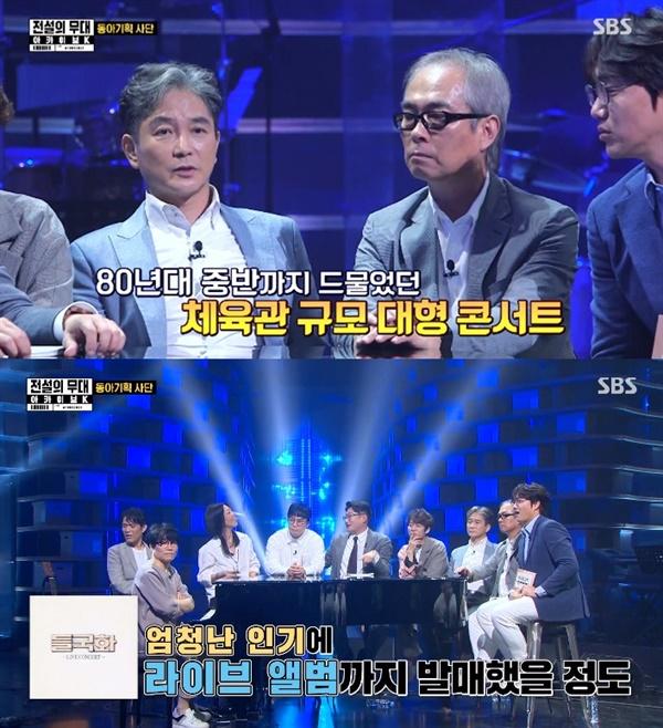 SBS '전설의 무대 아카이브K' 동아기획편의 한 장면.  빛과 소금을 비롯한 전성기 소속 음악인들이 대거 출연해 관심을 모았다.