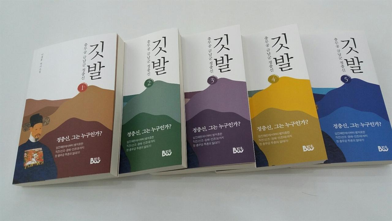 금남군 정충신 장군의 일대기를 그린 대하역사소설 <깃발>(전 5권, 이계홍).
