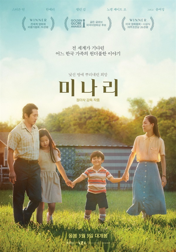 영화 <미나리> 포스터 갈무리.