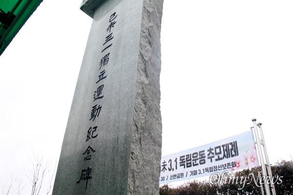경남 의령군 부림면 신반공원에 있는 '기미삼일독립운동기념비'.