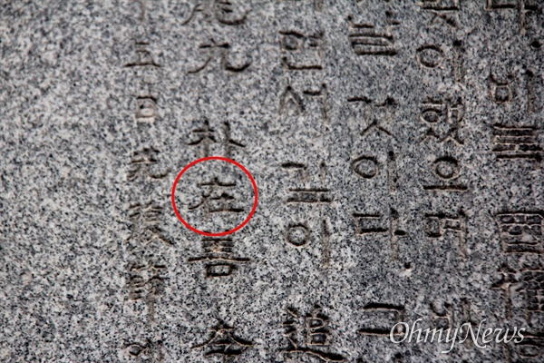 경남 의령군 부림면 신반공원에 있는 '기미삼일독립운동기념비' 뒷면에 고 백재선 선생의 한자 이름이 잘못 표기되어 있다.  '있을 재(在)'가 아니라 '실을 재(載)'자가 되어야 한다.
