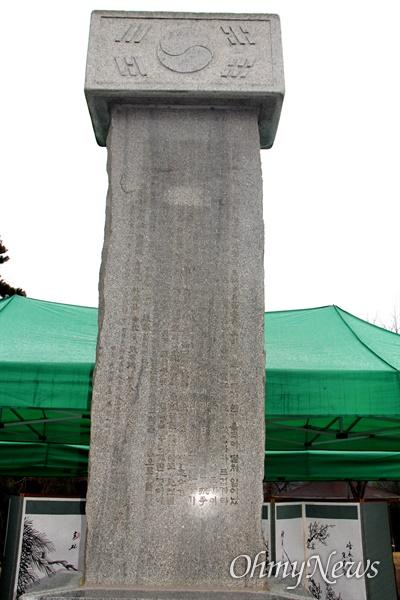 경남 의령군 부림면 신반공원에 있는 '기미삼일독립운동기념비'