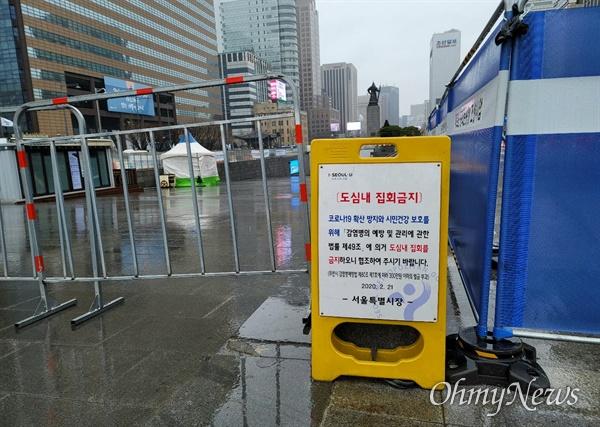 장대비 속에서도 1일 서울 도심 곳곳에서 10명 미만의 집회가 열렸다.
