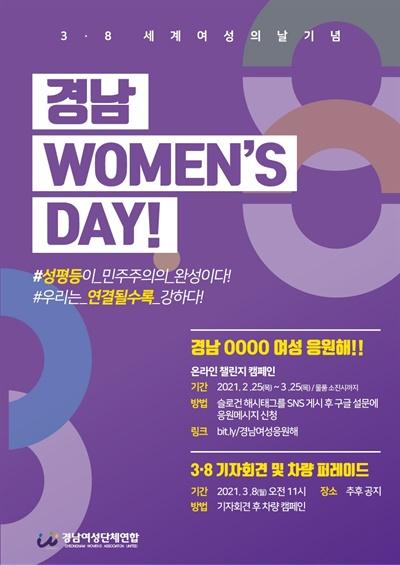 경남 ??? 여성 응원해' 온라인 캠페인.