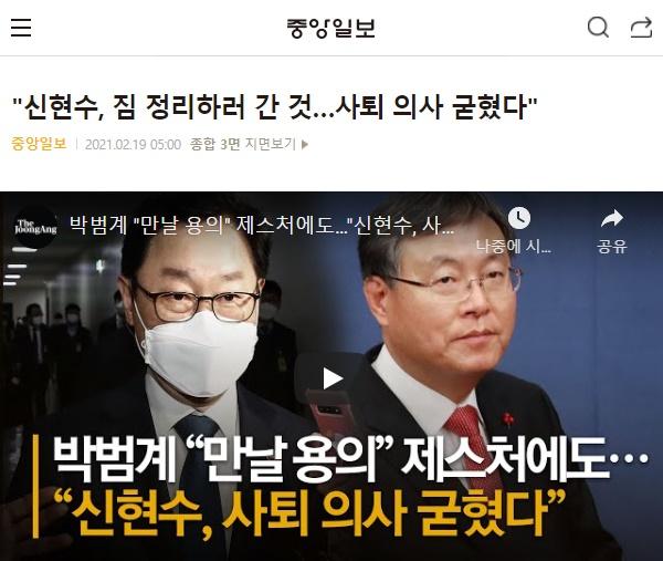 """2월 19일 <중앙일보>의 """"신현수, 짐 정리하러 간 것…사퇴 의사 굳혔다"""""""