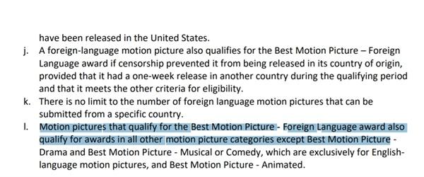 골든글로브의 외국어영화상 선정 기준.