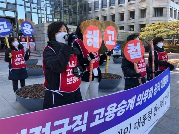 LG트윈타워 1층 로비에서 고용승계를 촉구하는 기자회견을 열고 있는 청소노동자들.