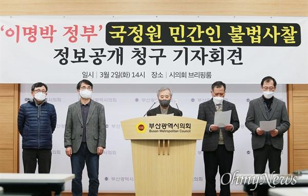 부산지역 전현직 교수 7명이 2일 부산시의회를 찾아 이명박 정부 시기 국정원의 '불법사찰' 논란과 관련해 정보공개를 공식적으로 청구하겠다고 밝혔다.