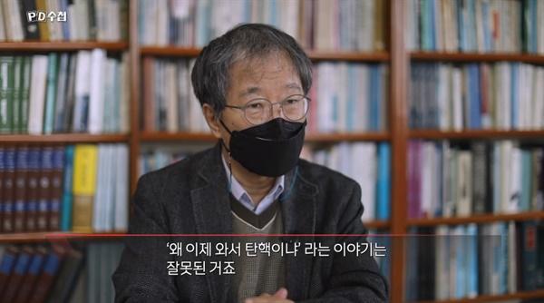 지난 2월 23일 방송된 MBC < PD 수첩 > '판사 탄핵'편의 한 장면.
