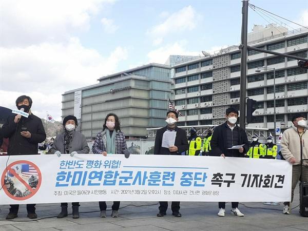 기자회견 중인 시민단체 대표들  시민단체 대표들이 한미연합군사훈련 중단을 촉구하는 '총 대신 평화를 들자' 는 기자회견을 열고 있다.