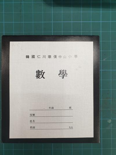 삼성문구에서는 1990년대부터 인천화교학교 학생들의 문구류를 납품하고 있다.