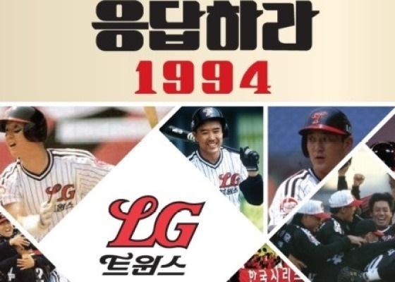 27년만의 우승에 도전하는 LG