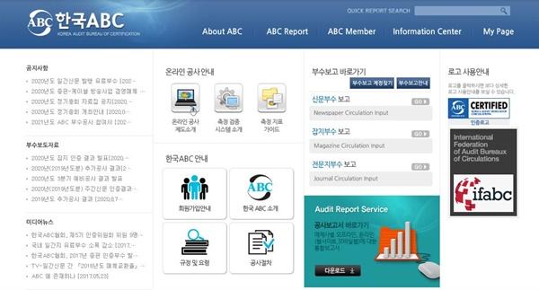한국ABC협회 홈페이지 화면 갈무리