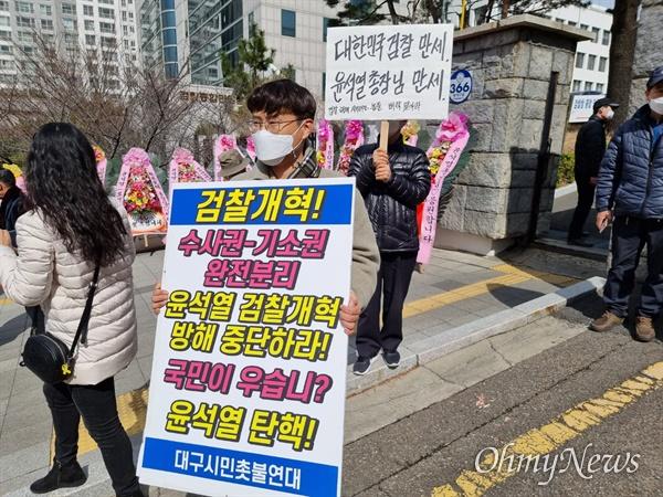 윤석열 검찰총장이 3일 오후 대구고검을 찾은 가운데 윤 총장 지지자들과 반대하는 시민들이 대구고검 입구에서 피켓을 들고 서 있다.