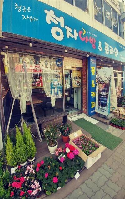 2차 재난기본소득을 받은 김혜원 양(남양주 도농초등학교 5학년)이 경찰관에게 선물할 화초를 구입한 우리 동네 꽃집 <청자다방&플라워>.