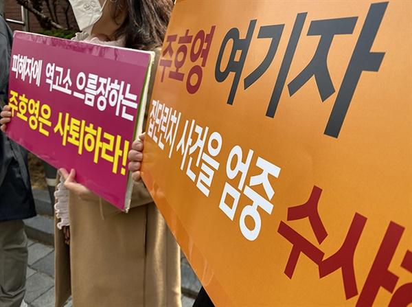 주호영 국민의힘 원내대표 및 당직자의 취재방해, 폭행 혐의를 규탄하는 기자회견이 3일 영등포경찰서 앞에서 열렸다.