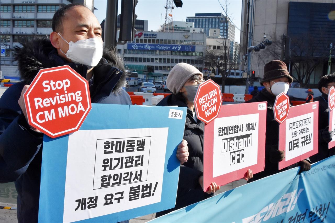 한미동맹 위기관리 합의각서 개정 중단 지난 2월 3일, 미대사관 앞에서 평통사 회원들이 한미동맹 위기관리 합의각서 개정 중단을 촉구하는 기자회견을 진행하였다