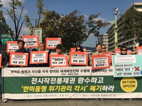 한미동맹 위기관리 각서 폐기! 2019년 10월 30일, 미대사관 앞에서 한국군 병력과 자산을 미국의 세계패권전략에 동원하려는 미국 규탄 기자회견이 열렸다