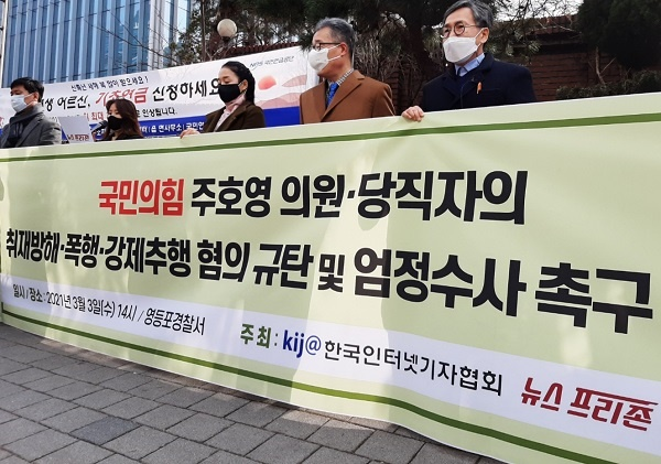 기자회견 언론시민사회단체들이 3일 오후 2시 영등포경찰서 앞에서 국민의힘 주호영 의원, 당직자의 강제추행 혐의 규탄 및 엄정 수사를 촉구하는 기자회견 모습이다.