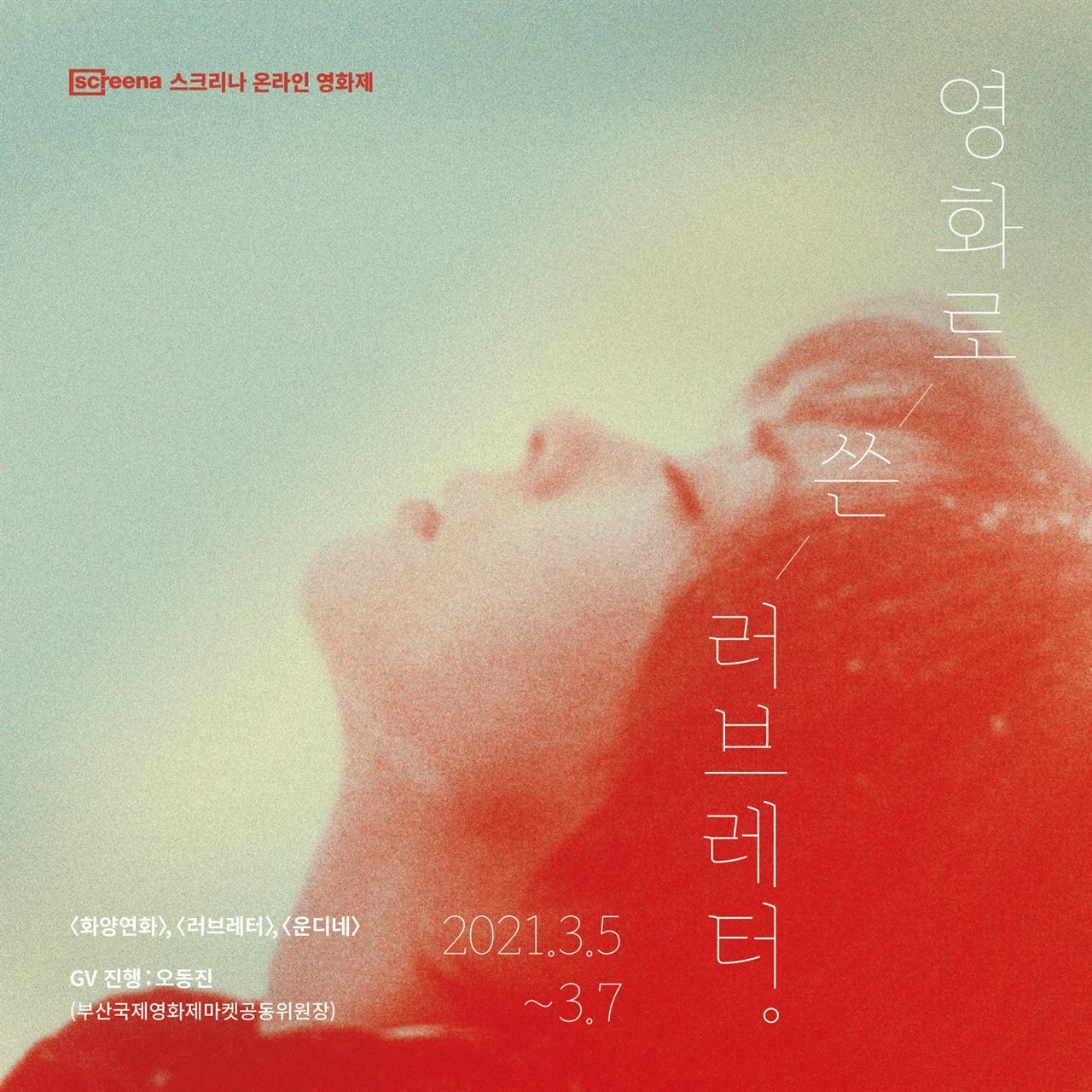 5일~7일까지 개최되는 스크리나 온라인영화제 포스터