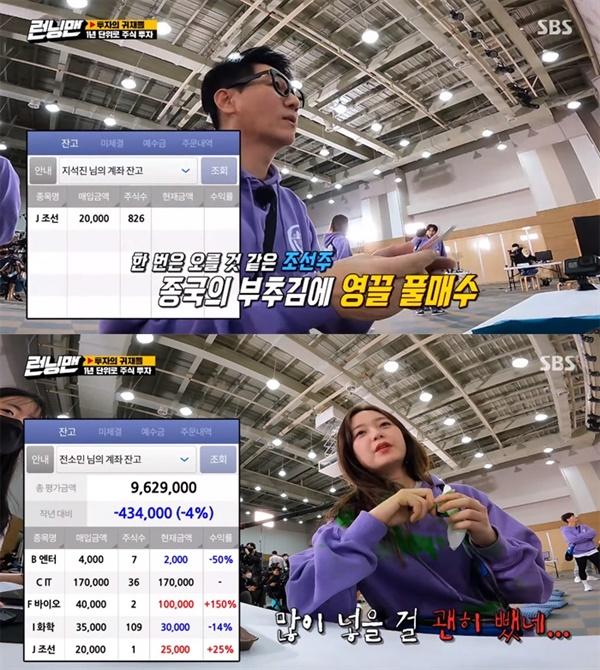 최근 SBS '런닝맨'은 2주에 걸쳐 주식 모의 투자 대결을 방영해 관심을 모았다.