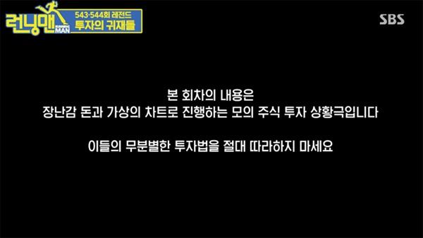 SBS '런닝맨' 최근 방영분에선 주식투자 내용에 대한 주의문을 방송 초반 삽입한 바 있다.