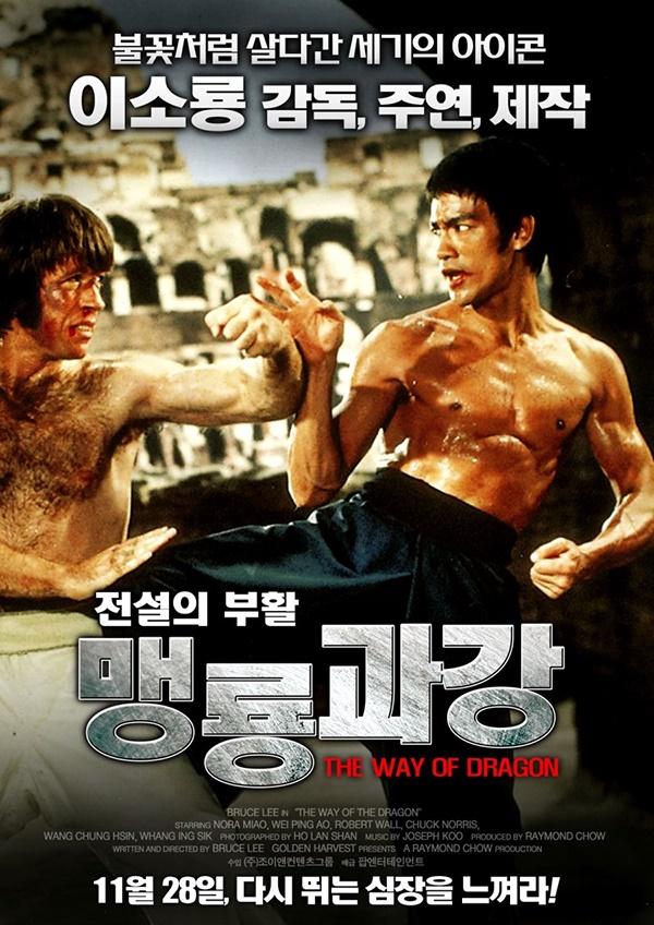 이소룡이 <사망유희> 촬영 도중 사망하면서 <맹룡과강>은 이소룡이 완성시킨 유일한 연출작이 됐다.