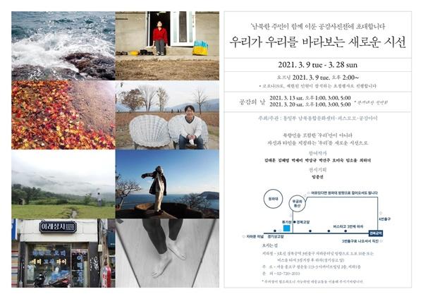 <우리가 우리를 바라보는 새로운 시선>이라는 제목의 남·북한 주민이 함께 이룬 공감 사진전이 3월 9일부터 28일까지 갤러리 '류가헌'(서울 종로구)에서 열린다.