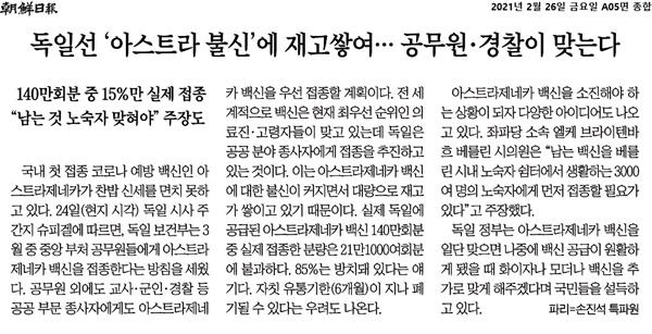 2월 26일 자 <조선일보>