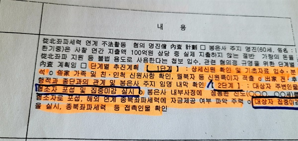 2010년 7월 13일에 작성된 '종북좌파세력 연계 불법 활동 명진승 내사계획' 문건