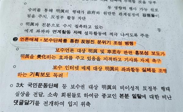 국정원이 2010년 1월 7일 작성한 '명진 봉은사 주지 최근 특이 동향 및 평가' 보고서