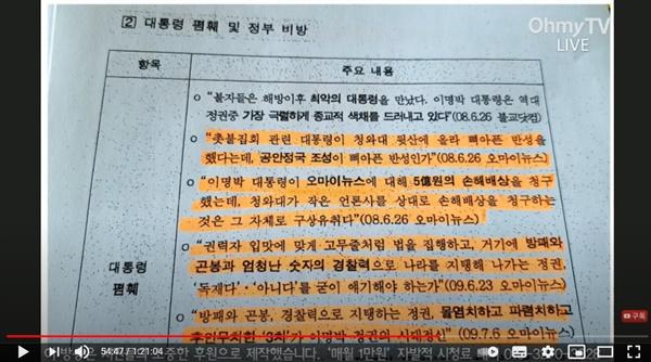 명진 스님이 4일 오마이TV와의 인터뷰에서 문건을 제시하면서 불법 사찰의 문제점을 조목조목 비판하고 있다.