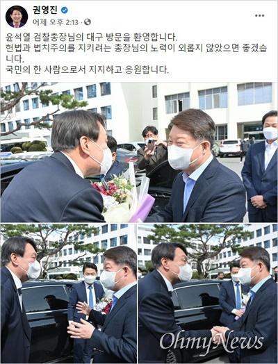 권영진 대구시장 SNS 갈무리.