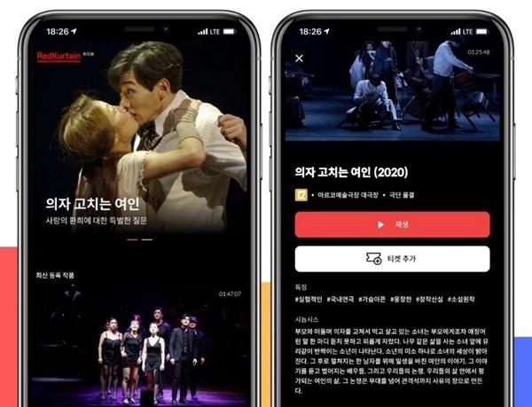 '레드컬튼 프리뷰' 모바일 앱 서비스 화면