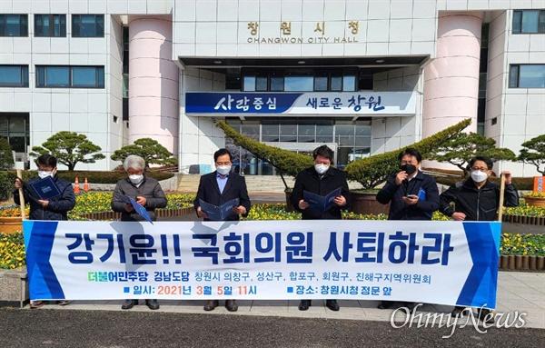 더불어민주당 창원시지역위원장협의회는 5일 창원시청 앞에서 기자회견을 열었다.