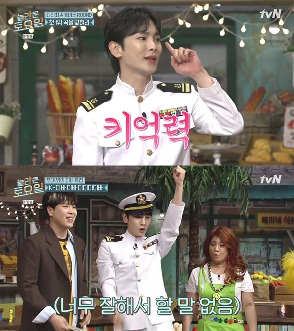 지난 6일 방영된 tvN '놀라운 토요일 -도레미마켓'의 한 장면.  최근 키는 이 프로그램의 확실한 에이스로 맹활약중이다.