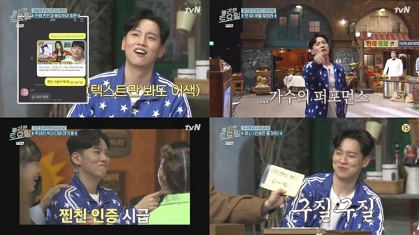 지난 6일 방영된 tvN '놀라운 토요일 -도레미마켓'의 한 장면.  한해는 어설프고 부족한 캐릭터로 자신만의 존재감을 드러내고 있다.