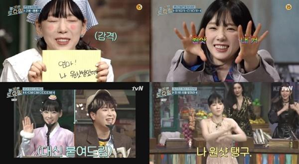 지난 6일 방영된 tvN '놀라운 토요일 -도레미마켓'의 한 장면.  태연은 실력파 보컬리스트라는 평소 이미지 대신 허술함으로 독특한 매력은 선사하고 있다.