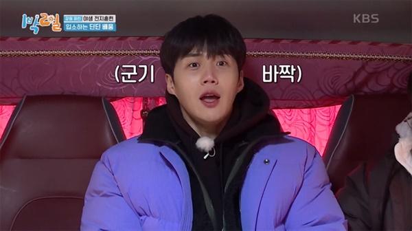 KBS '1박2일' 시즌4에서 맹활약중인 김선호