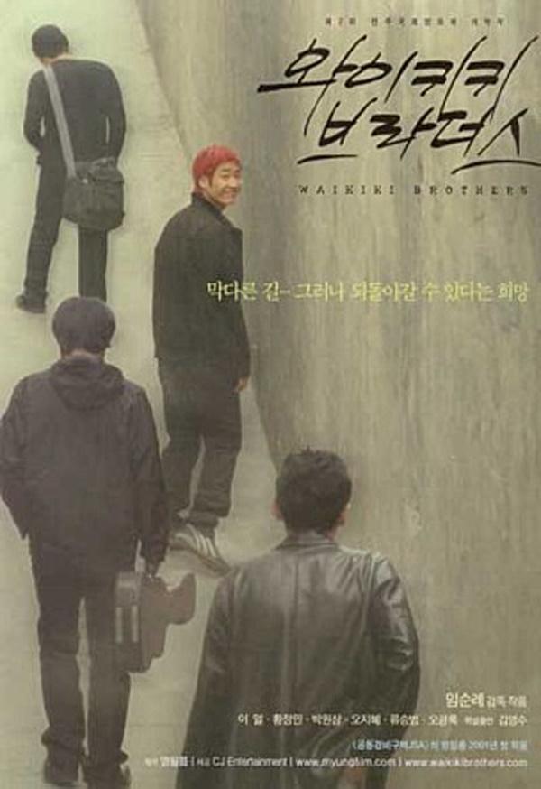 개봉 당시 얼굴이 알려지기 시작하던 류승범은 포스터에 얼굴이 나오는 행운(?)을 누렸다.