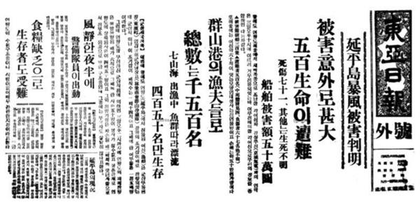 '연평도 폭풍피해 판명' 제하의 '동아일보' 호외(1934년 6월 4일)