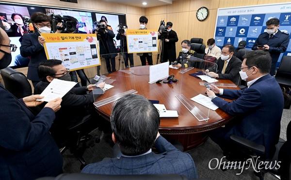 박남춘 인천시장이 3월 8일 시청 접견실에서 열린 '나눔e음 서비스 업무협약식'에서 나눔e음 서비스를 통해 기부에 동참하고 있다.