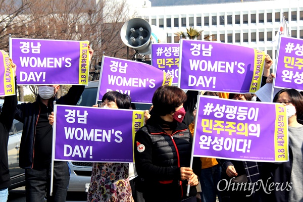 """경남여성연대는 8일 경남도청 정문 앞에서 """"세계여성의날 기념 기자회견""""을 열었다."""