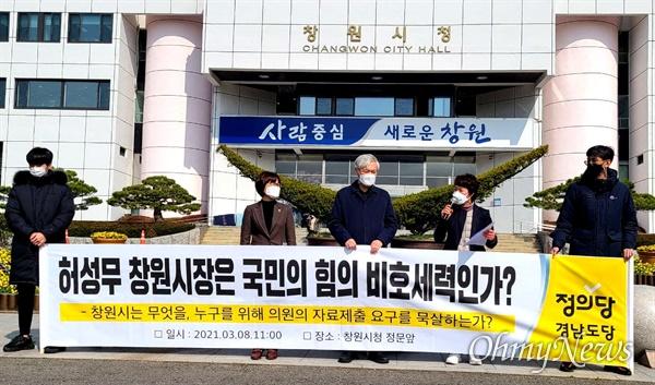 정의당 경남도당은 8일 오전 창원시청 앞에서 기자회견을 열었다.